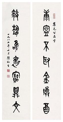 集毛公鼎字