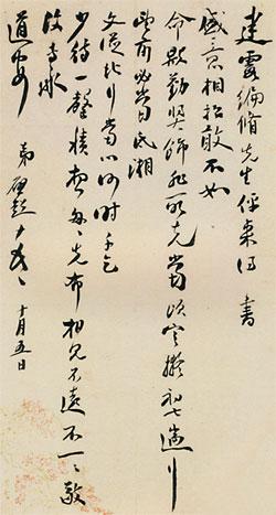 建霞编修先生:伻来得书,盛意相招,敢不如命。